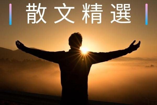 漸 – 丰子恺文章